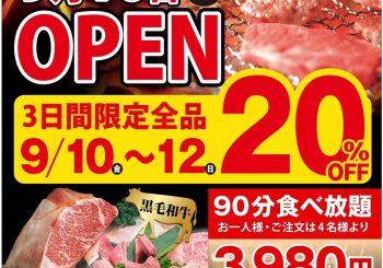 友達のお店9月10日オープンサービス